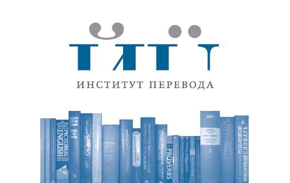 Грантовая поддержка от Института перевода