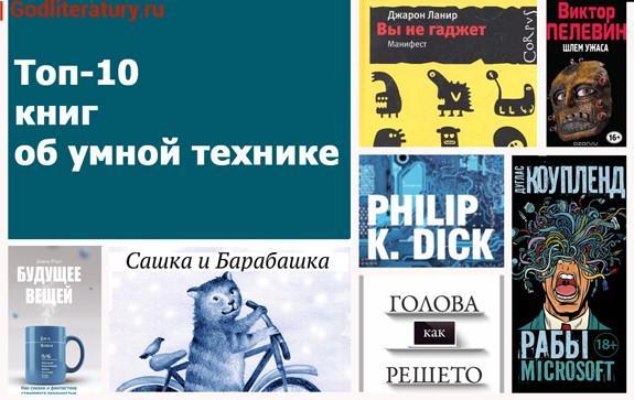 Топ-10-книги-рейтинг Топ-10 книг об умной технике