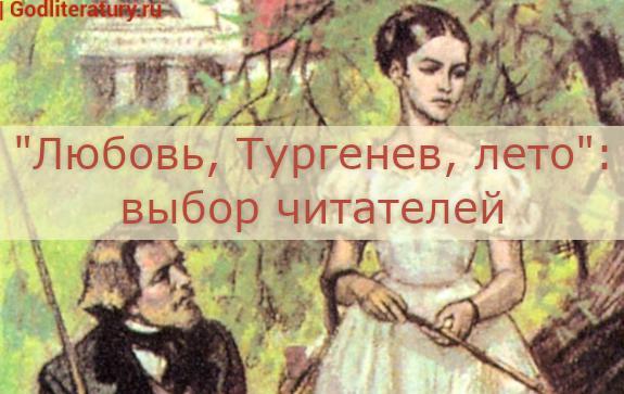 Статья о результатах читательского голосования по конкурсу рассказов о первой любви
