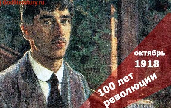 100-лет-революции октябрь 1918