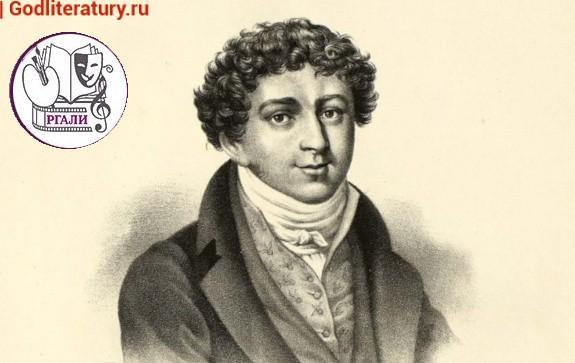 Статья о Константине Батюшкове (архивные документы)