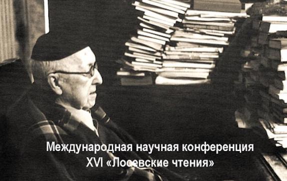 Лосевские чтения