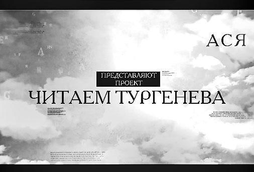 О видео книге Читаем Тургенева