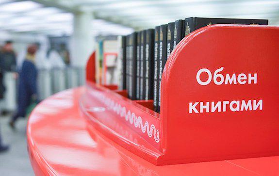 книги в метро