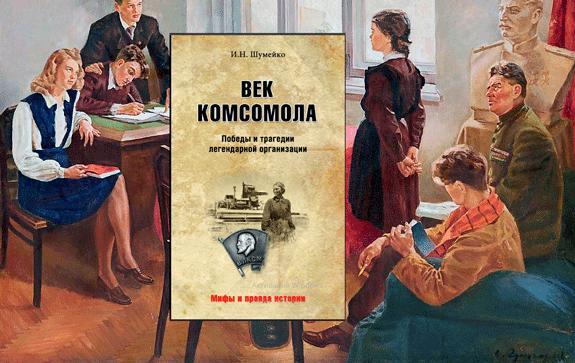 К столетию молодёжной коммунистической организации выходит новая книга, расставляющая новые акценты в его непростой истории