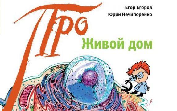 В издательстве Арт Волхонка вышла книга Егора Егорова и Юрия Нечипоренко о живой клетке