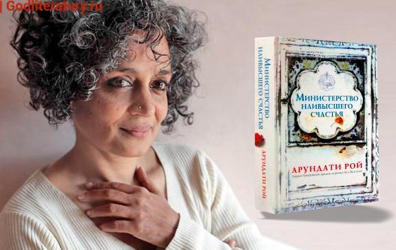 О-чём-новый-роман-Арундати-Рой-«Министерство-наивысшего-счастья»-,-почему-кашмирцы-читают-Мандельштама-и-сколько-крови-нужно-для-хорошей-литературы2