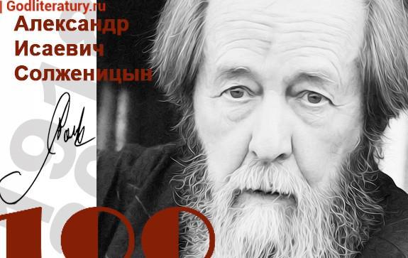 100-летие-Александра-Исаевича--Солженицына