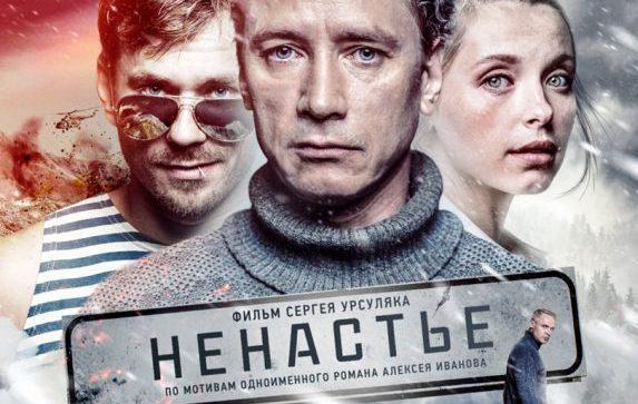Михаил Швыдкой о фильме Урсуляка «Ненастье»1
