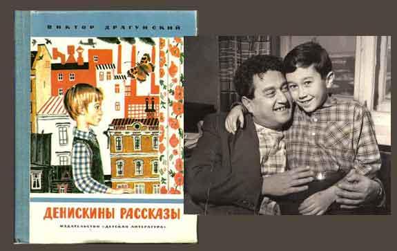 Денис-Драгунский-об-отце-Викторе-Драгунском-и-книге