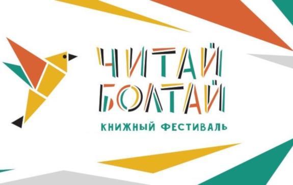 Статья о фестивале детской литературы «Читай-Болтай» в Воронеже