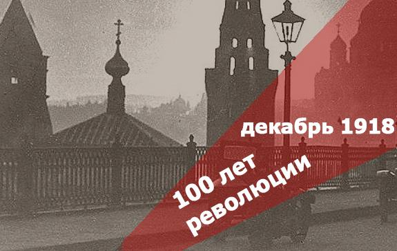 100-лет-революции