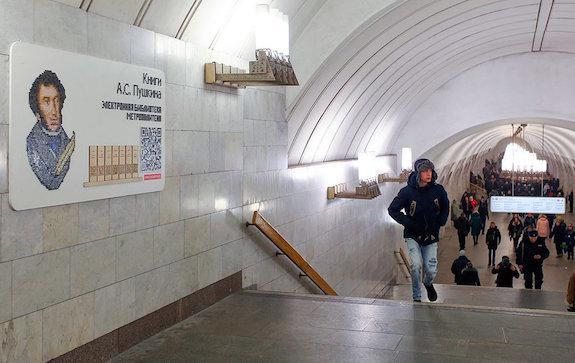 виртуальная книжная полка на Пушкинской