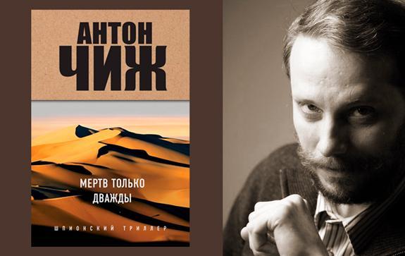 Рецензия на книгу Антона Чижа
