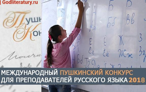 Cтатья о программе «Послы русского языка в мире»