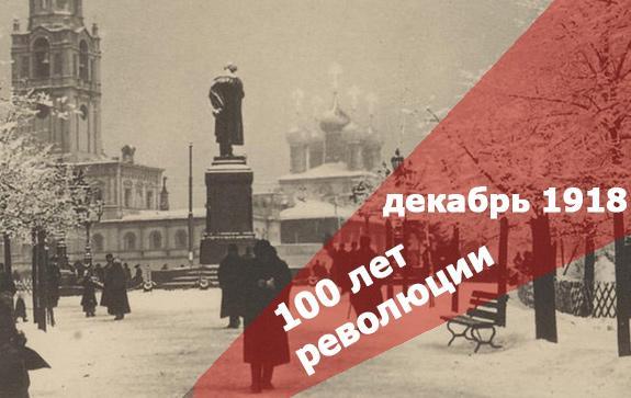 100-лет-революции-1919б-новый-год-в-Москве