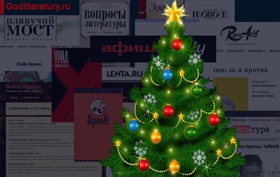 575_Литобзор-декабрь5