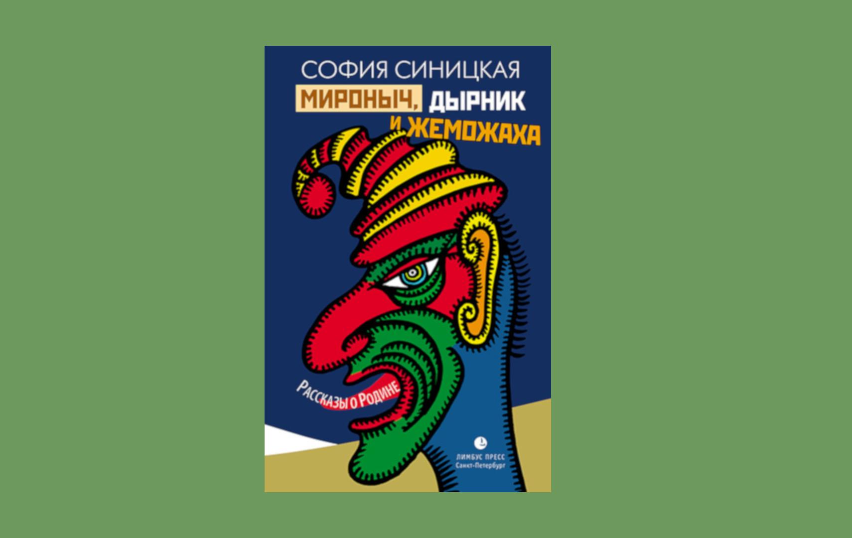 София Синицкая «Мироныч, дырник и жеможаха»