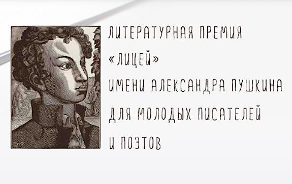 Премия Лицей им. Пушкина