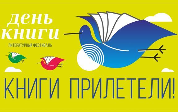 Литературный фестиваль в Бердске