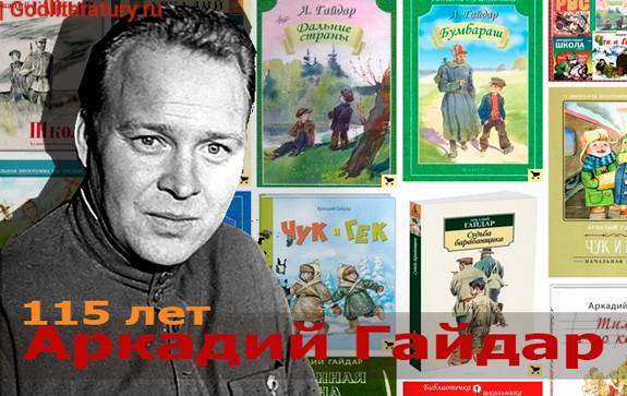 Гайдар-родился-115-лет-назад-Семь-–-самых-ярких-книг-Гайдара