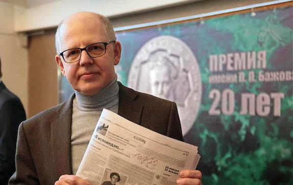 Дмитрий Шеваров получил премию Бажова