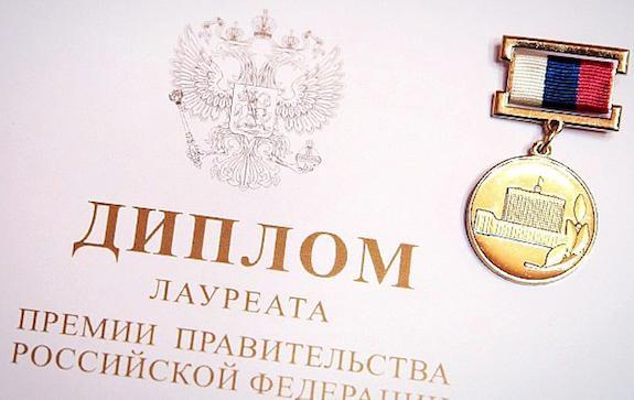 премия правительства