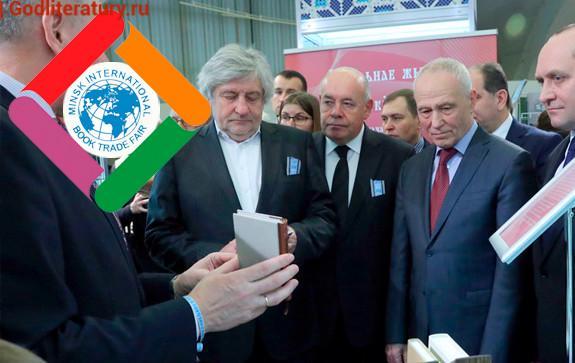 Минская-международная-книжная-ярмарка-2019-ткрытие