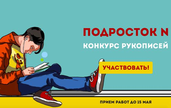 конкурс произведений для подростков