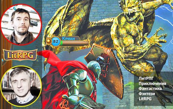 Георгий-Смородинский-и-Алексей-Андреев-Lexa-о-жанре-ЛитРПГ,-фантастике,-приключениях,-книгах-LitRPG