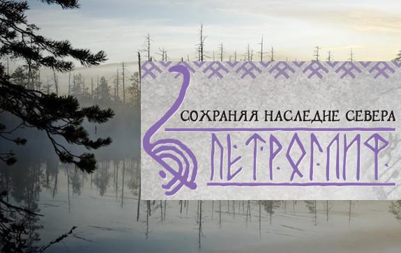 Фестиваль Петроглиф