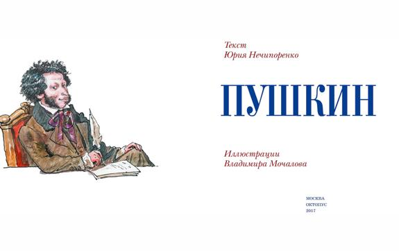 pushkin-нечипоренко