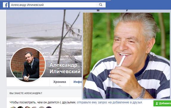 Александр-Иличевский-о-Фазиле-Искандере