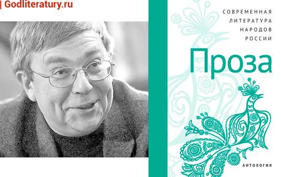 Интервью-с-Максимом-Амелиным-о--третьем-томе-антологии-«Литература-народов-России»