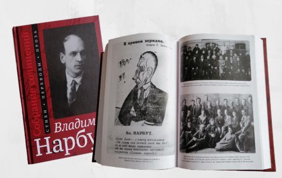 ОГИ Владимир Нарбут
