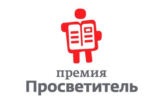 Лого премии Просветитель