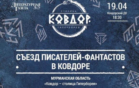 Съезд писателей-фантастов впервые пройдет за полярным кругом в Ковдоре