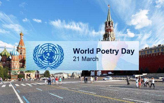 всемирный день поэзии московская программа