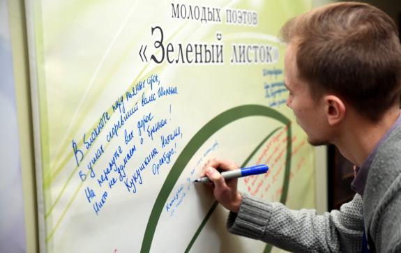Статья об итогах Всероссийского конкурса молодых поэтов «Зеленый листок»