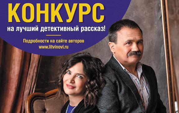 конкурс детективных рассказов от литвиновых