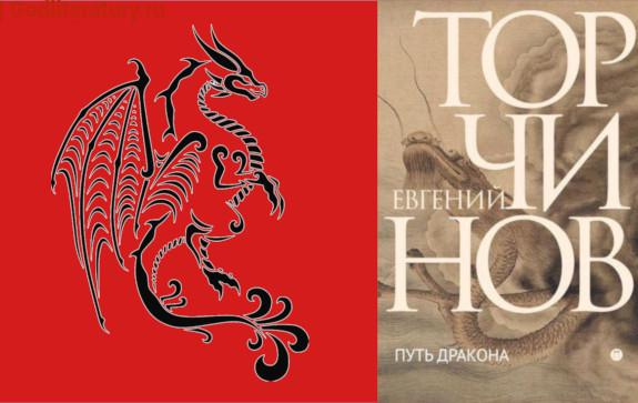 Рецензия на книгу Е. Торчинова «Путь Дракона»