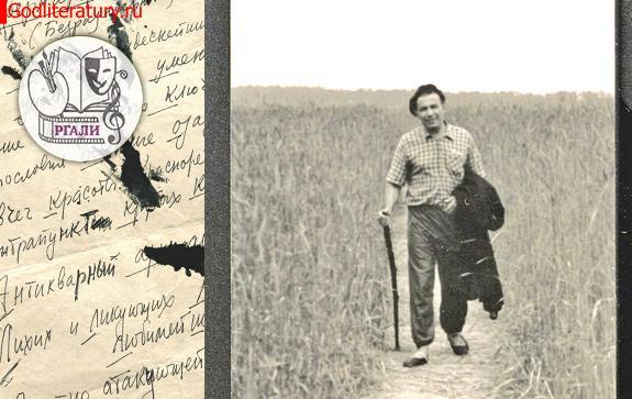 Лев-Копелев-из-собрания-Российского-архива-литературы-и-искусства_стихи-и-письма