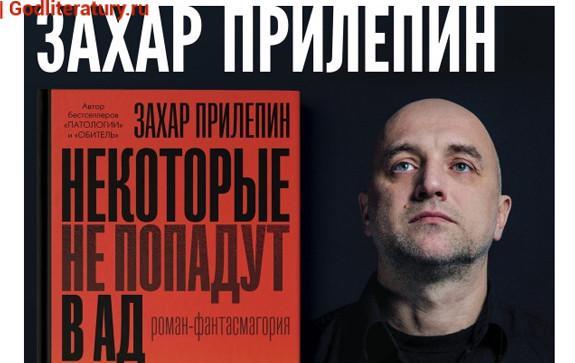 Рецензия-на-новую-книгу-Захара-Прилепина-«Некоторые-не-попадут-в-ад»