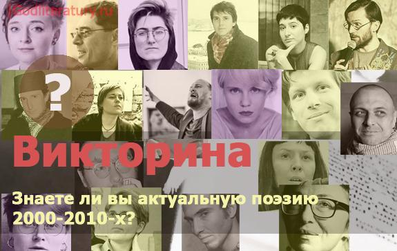 Викторина-насколько_хорошо_вы_знаете_актуальную_поэзию_2000-2010_1