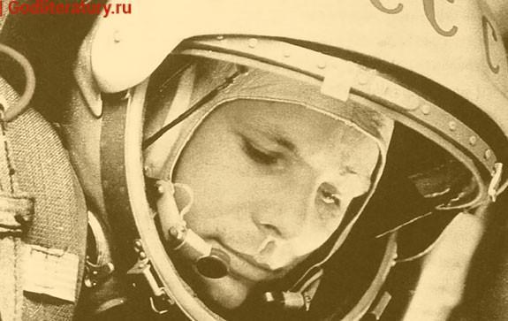 День-космонавтики-Варлам-Шаламов-и-Евгения-Шварц--о-Юрии-Гагарине