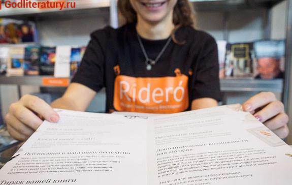 Интервью-с-директором-Издательский-электронный-сервис-Ridero-отмечает-пять-лет