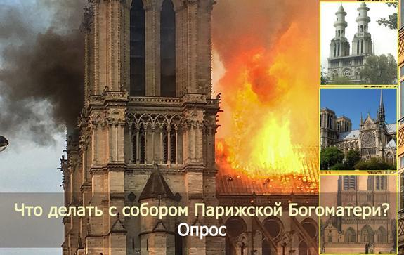 Что-делать-с-Собором-Парижской-Богоматери-после-пожара-15-апреля-Notre-dam-de-Pari