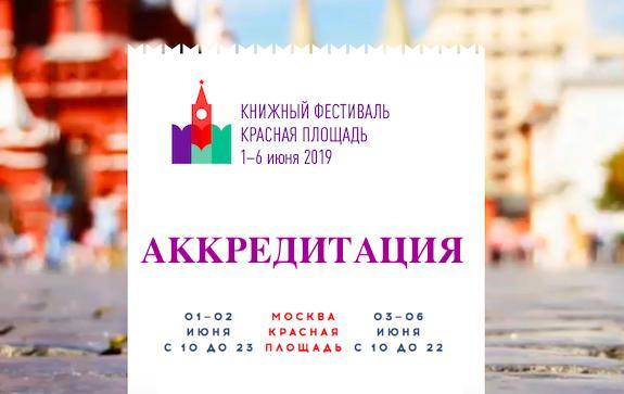 Аккредитация на фестиваль Красная площадь