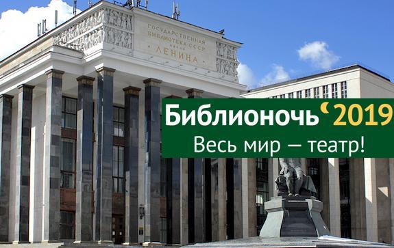 Библионочь в РГБ