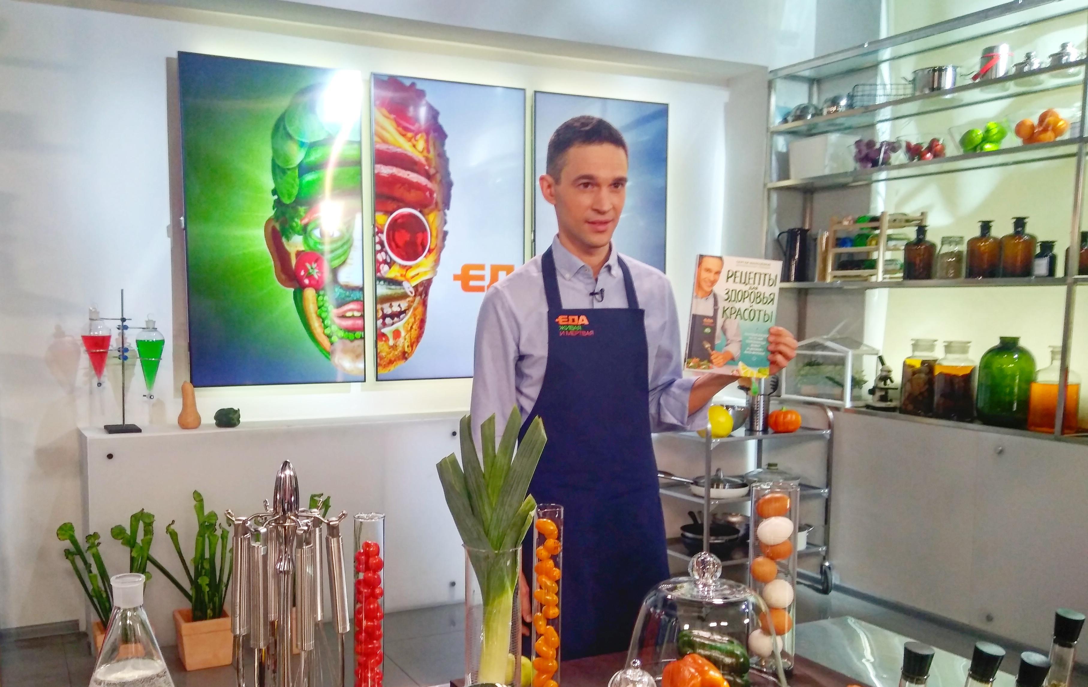 Статья о кулинарной книге Сергея Малоземова «Рецепты для здоровья и красоты»